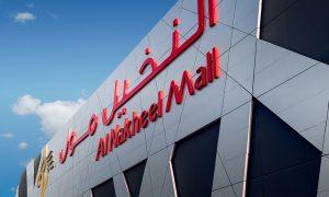 KSA's Arabian Centres Company opens $68m Nakheel Mall extension in Riyadh